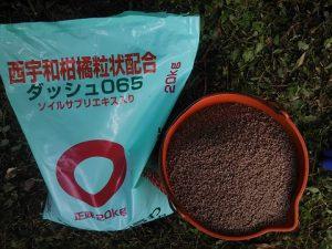 ダッシュ065肥料