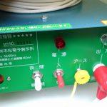 イノシシ対策用の電気柵について…。