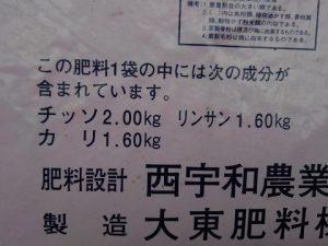 夏肥の成分