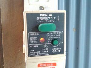漏電保護プラグ