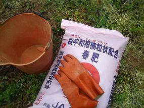 肥料施用アイテム