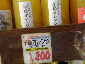 サンフルーツジュース販売