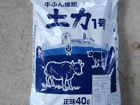 牛糞たい肥